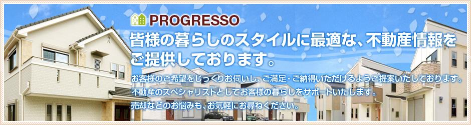 近畿・大阪府内の不動産購入・売却はお任せ下さい!有限会社プログレッソ